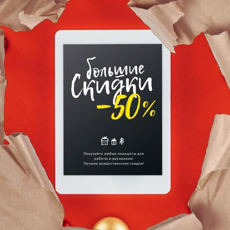 Christmas Discount Digital Tablet in Wrapping Paper Animated Post – шаблон для дизайна