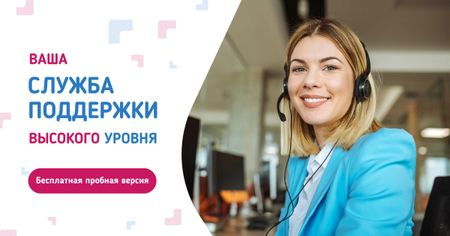 Customers Support Smiling Worker in Headset Facebook AD – шаблон для дизайна