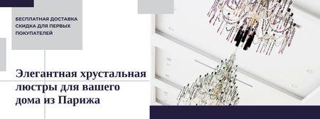 Elegant Crystal Chandeliers Offer in White Facebook cover – шаблон для дизайна