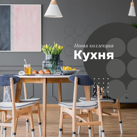 Stylish kitchen interior on Grey Instagram – шаблон для дизайна