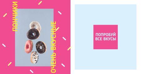 Sweet Glazed Donuts in Pink Frame Facebook AD – шаблон для дизайна