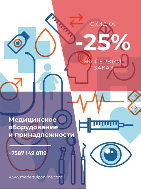 Medical equipment and supplies ad Poster US – шаблон для дизайна