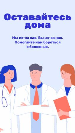 #Stayhome Coronavirus awareness with Doctors team Instagram Video Story – шаблон для дизайна