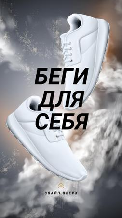 Motivational Quote with pair of sneakers Instagram Story – шаблон для дизайна