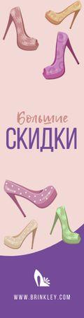 Total Sale Heeled Female Shoes Skyscraper – шаблон для дизайна
