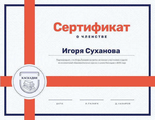 Education process Contribution gratitude in red Certificate – шаблон для дизайна