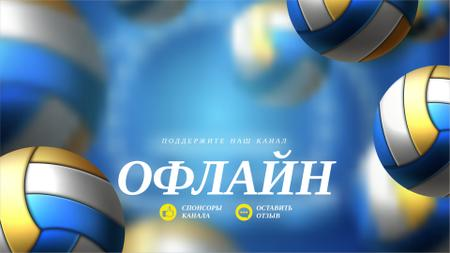 Sports Game Stream with Volleyballs Twitch Offline Banner – шаблон для дизайна