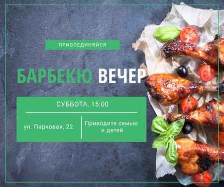 BBQ Party Invitation Grilled Chicken Facebook – шаблон для дизайна