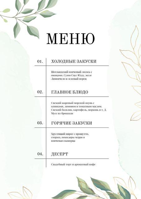 Course dishes in elegant style Menu – шаблон для дизайна