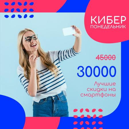 Cyber Monday Sale Girl Taking Selfie Instagram AD – шаблон для дизайна