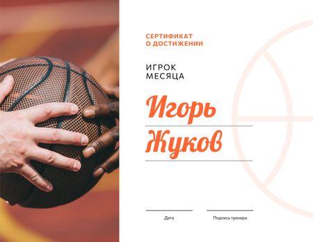 Basketball Player of the month Achievement Certificate – шаблон для дизайна