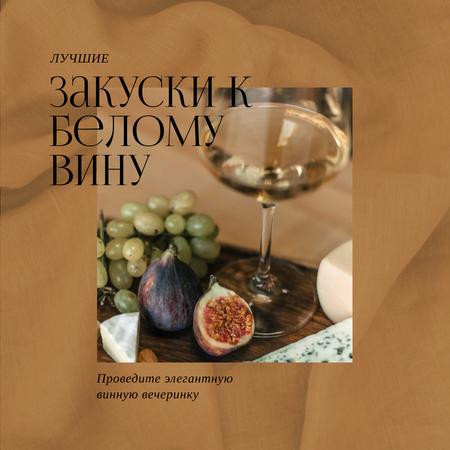 Winery Offer with White Wine with Fruits Animated Post – шаблон для дизайна