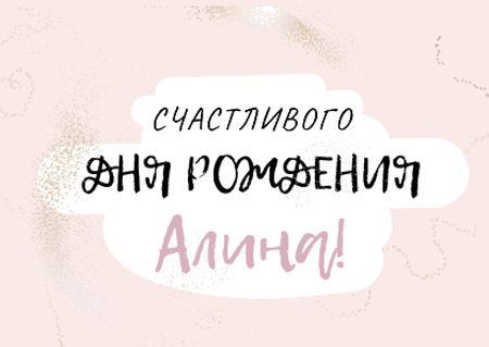 Birthday greeting in pink Card – шаблон для дизайна