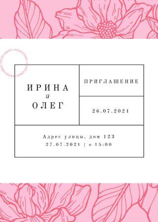 pink Invitation – шаблон для дизайна