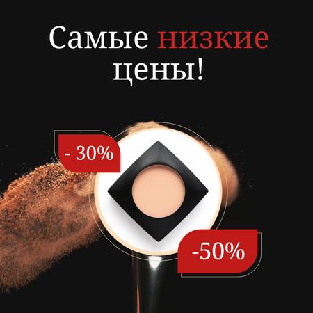 Cosmetics Face Powder with Brush Animated Post – шаблон для дизайна