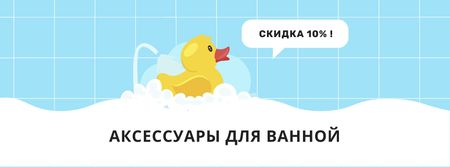 Bathroom Essentials Offer with Toy Duck Facebook cover – шаблон для дизайна