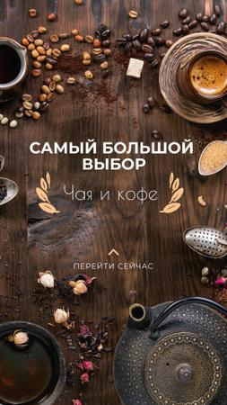 Coffee and Tea blends Offer Instagram Story – шаблон для дизайна