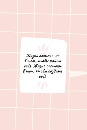 Motivational Quote on pink tile Tumblr – шаблон для дизайна