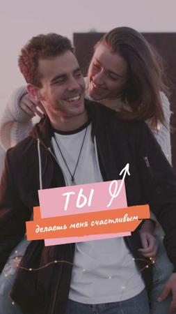 Happy Young Couple together TikTok Video – шаблон для дизайна