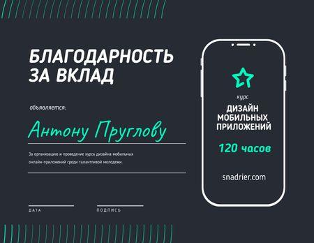 Design App Contest Contribution Appreciation Certificate – шаблон для дизайна