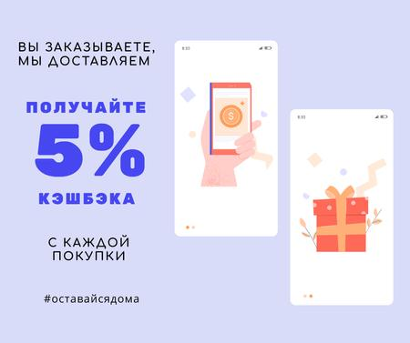 #StayHome Cashback services Screens with gifts Facebook – шаблон для дизайна