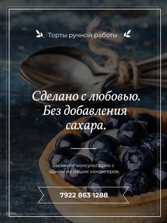 Bakery Ad with Blueberry Tart Poster US – шаблон для дизайна