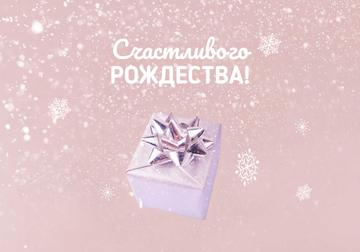Christmas Greeting with Festive Gift