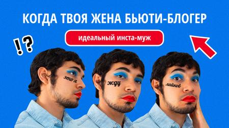 Funny Beauty Blog Promotion with Man in Bright Makeup Youtube Thumbnail – шаблон для дизайна