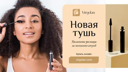 Cosmetics Ad Woman Applying Mascara FB event cover – шаблон для дизайна