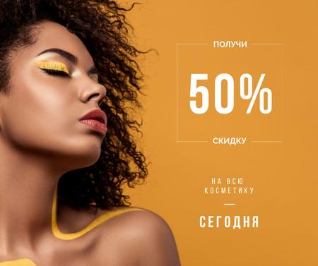 Beauty Products Ad with Woman with Yellow Makeup Facebook – шаблон для дизайна