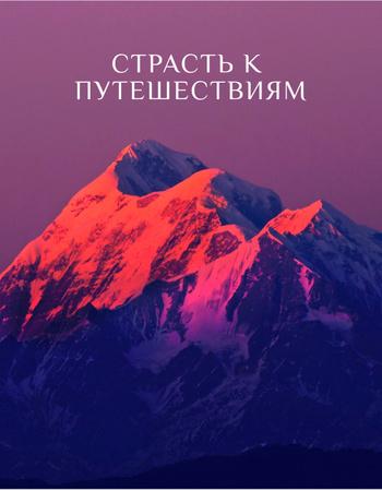 Majestic Landscape of Sunset on Mountain T-Shirt – шаблон для дизайна