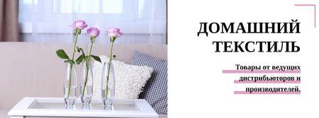 Home textiles global tradeshow Facebook cover – шаблон для дизайна