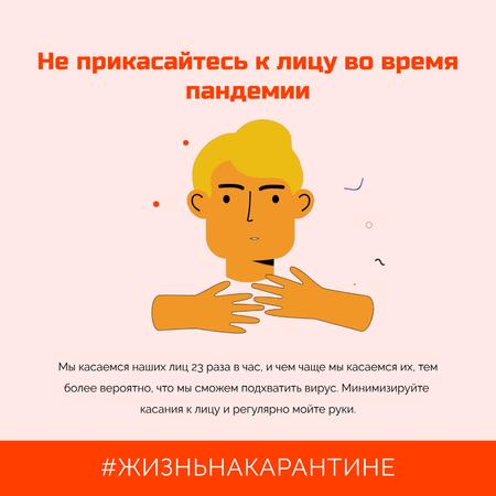 #FlattenTheCurve Coronavirus awareness with Man touching face Animated Post – шаблон для дизайна