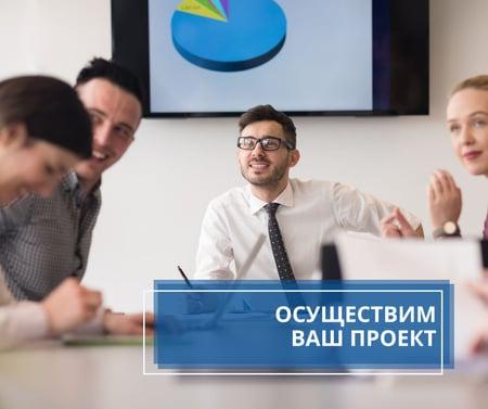 Successful Business Team at the Meeting Facebook – шаблон для дизайна