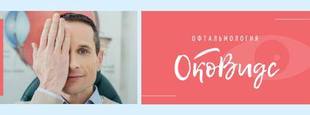 Man at ophthalmologic clinic Facebook cover – шаблон для дизайна