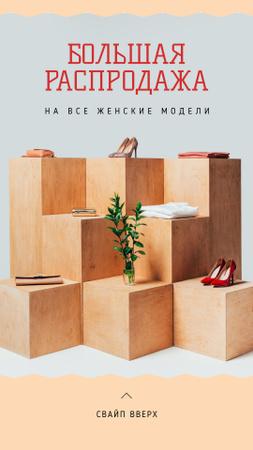 Sale Announcement Stylish Heeled Shoes Instagram Story – шаблон для дизайна