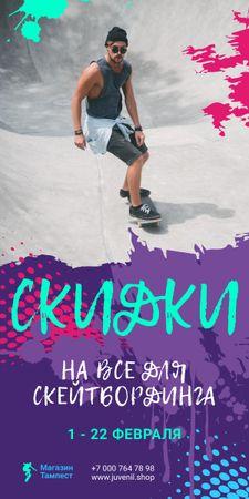 Young Man Riding Skateboard Graphic – шаблон для дизайна