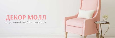 Home Decor Ad with Cozy Pink Chair Email header – шаблон для дизайна