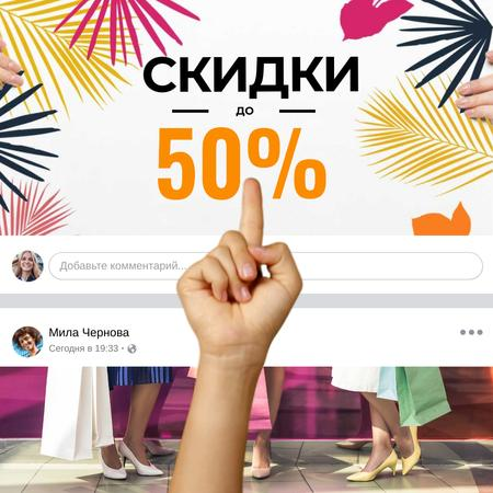 Shoes Sale with female legs and bags Animated Post – шаблон для дизайна