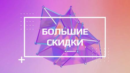 Cyber Monday Sale Digital Shape in Purple Full HD video – шаблон для дизайна