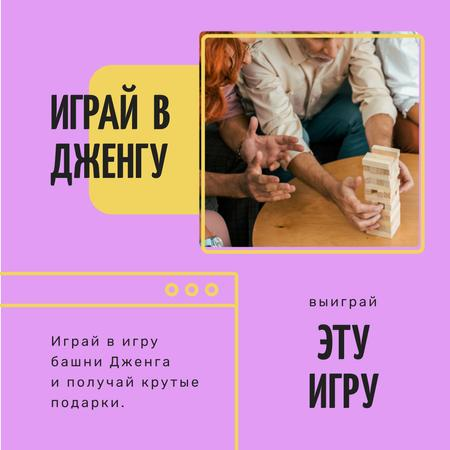 Board Game Giveaway with playing People Instagram – шаблон для дизайна