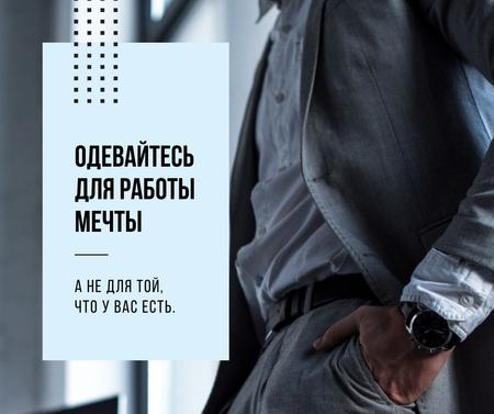 Fashion Quote Businessman wearing Suit in Grey Facebook – шаблон для дизайна