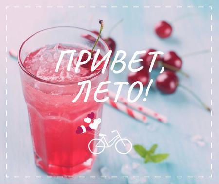 Summer Drink with Red Cherries Facebook – шаблон для дизайна