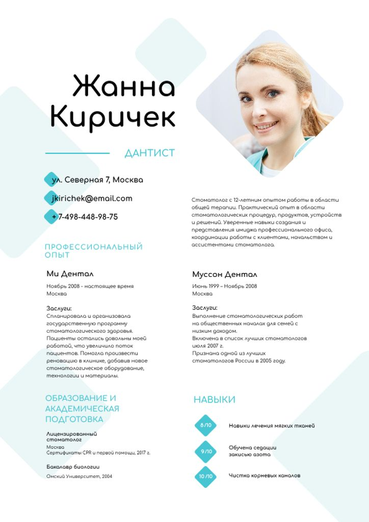 Dentist skills and experience Resume – шаблон для дизайна