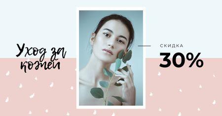 Cosmetics Offer Young Girl Without Makeup Facebook AD – шаблон для дизайна