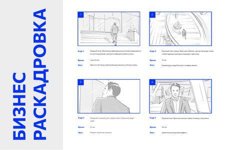 Graphic illustrations of Man in Business Center Storyboard – шаблон для дизайна