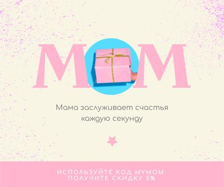 Gift Offer on Mother's Day in Pink Facebook – шаблон для дизайна