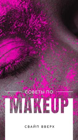 Cosmetics Offer with Girl in Pink Eyeshadow Instagram Story – шаблон для дизайна