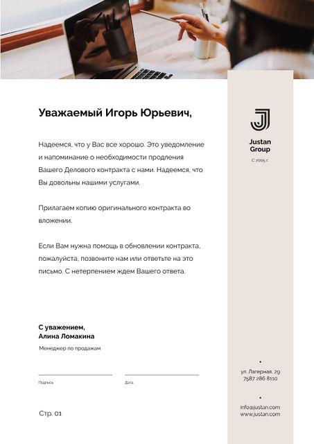 Business Contract confirmation Letterhead – шаблон для дизайна