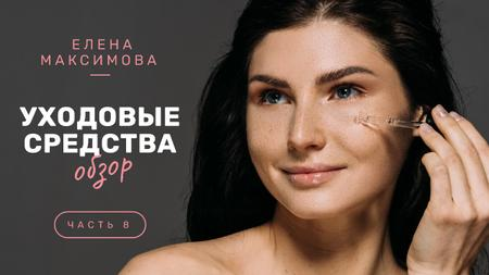 Beauty Blog Ad Woman Applying Serum Youtube Thumbnail – шаблон для дизайна